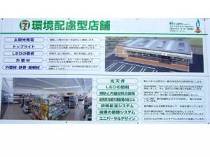 環境配慮型店舗