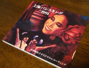 上海バンスキングCD1991