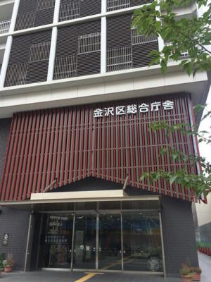 新金沢区総合庁舎