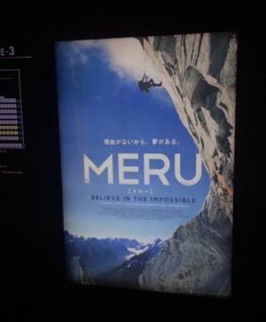 MERU・メルー