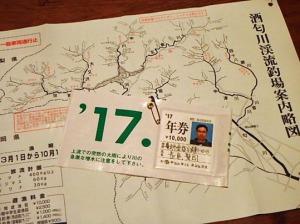 酒匂川遊漁券・年券'17