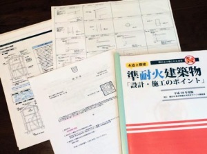 準耐火建築物の検査資料