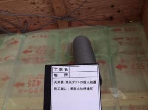 準耐火仕様の検査